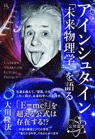 アインシュタイン「未来物理学」を語る