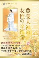 豊受大神の女性の幸福論