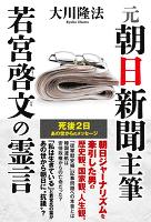 元朝日新聞主筆 若宮啓文の霊言