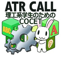 ATR CALL 理工系学生のためのCOCET