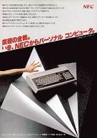 NECパーソナルコンピュータ PC-8000シリーズ PC-8001