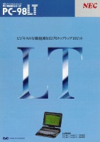 NECパーソナルコンピュータ PC-9800シリーズ PC-98LT