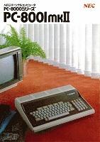 NECパーソナルコンピュータ PC-8000シリーズ PC-8001mkII