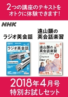 NHKラジオ英会話 遠山顕の英会話楽習 2018年4月号 特別お試しセット