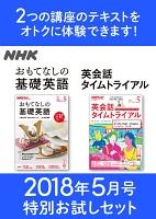 NHK おもてなしの基礎英語 英会話タイムトライアル 2018年5月号 特別お試しセット