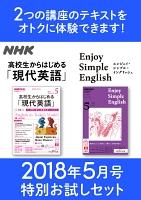 NHK 高校生からはじめる「現代英語」 エンジョイ・シンプル・イングリッシュ 2018年5月号 特別お試しセット