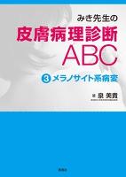みき先生の皮膚病理診断ABC (3)メラノサイト系病変