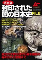 【期間限定価格】決定版 封印された闇の日本史FILE