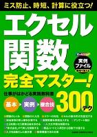 【期間限定価格】エクセル関数完全マスター!