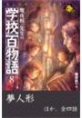 魔夜妖一先生の学校百物語8