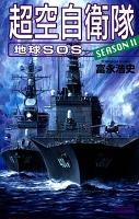 超空自衛隊 地球SOS