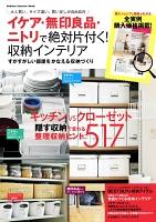 【期間限定価格】イケア・無印良品・ニトリで絶対片付く! 収納インテリア