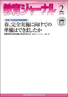 教育ジャーナル2012年2月号Lite版(第1特集)