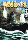 軍艦越後の生涯 (1)大艦巨砲の宴