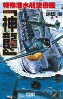特殊潜水航空母艦「神龍」