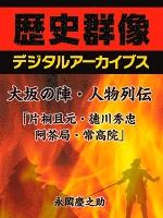 大坂の陣・人物列伝「片桐且元・徳川秀忠・阿茶局・常高院」