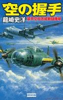 空の握手 装甲空母赤城戦闘機隊