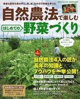 自然農法で楽しむ はじめての野菜づくり