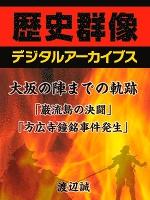 大坂の陣までの軌跡「巌流島の決闘」「方広寺鐘銘事件発生」