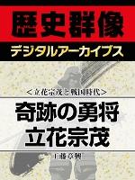 <立花宗茂と戦国時代>奇跡の勇将 立花宗茂