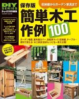 【期間限定価格】保存版 簡単木工作例100