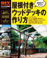 【期間限定価格】屋根付きウッドデッキの作り方