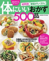 材料別 野菜がたくさん!体にいいおかず500品