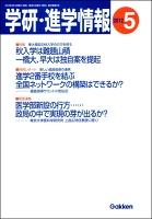 学研・進学情報2012年5月号