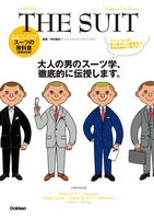 『THE SUIT』の電子書籍
