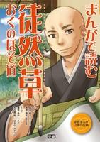 学研まんが日本の古典1 まんがで読む 徒然草・おくのほそ道