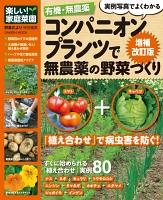 【期間限定価格】有機・無農薬コンパニオンプランツで無農薬の野菜づくり増補改訂