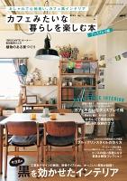 【期間限定価格】カフェみたいな暮らしを楽しむ本 ディスプレイ編