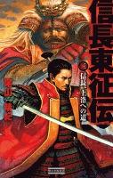 信長東征伝3