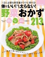 【期間限定価格】体にいい!もう太らない!野菜おかず213品