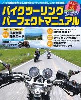 【期間限定価格】バイクツーリング パーフェクトマニュアル