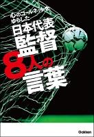 【期間限定価格】心のゴールネットをゆらした 日本代表監督8人の言葉