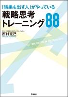 【期間限定価格】「結果を出す人」がやっている戦略思考トレーニング88