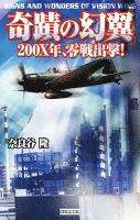 奇蹟の幻翼 200x年零戦出撃!