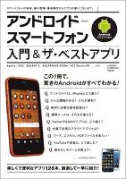 アンドロイド-スマートフォン 入門&ザ・ベストアプリ