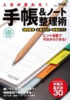 人生が変わる!手帳&ノート整理術