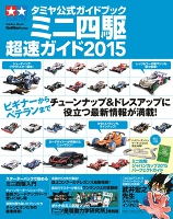 【期間限定価格】タミヤ公式ガイドブック ミニ四駆超速ガイド2015