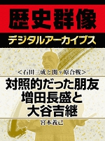 <石田三成と関ヶ原合戦>対照的だった朋友 増田長盛と大谷吉継