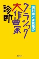 【期間限定価格】西村朗と吉松隆のクラシック大作曲家診断