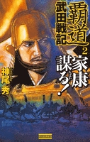 覇道武田戦記2