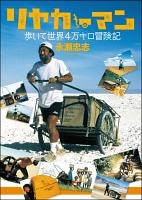 【期間限定価格】リヤカーマン、歩いて世界4万キロ冒険記