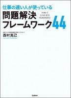 『仕事の速い人が使っている 問題解決フレームワーク44』の電子書籍