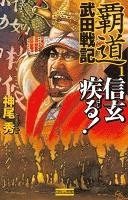 覇道武田戦記1