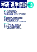 学研・進学情報2013年3月号