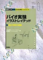 バイオ実験イラストレイテッド(2)