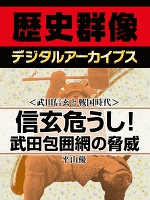 <武田信玄と戦国時代>信玄危うし!武田包囲網の脅威